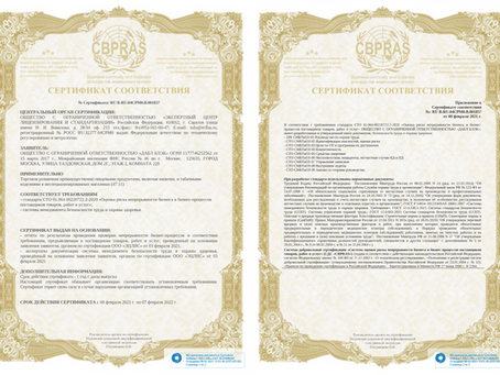 Сертификат соответствия торговой компании Double Black