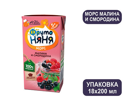 Коробка ФрутоНяня Морс из малины, черной и красной смородины. Тетра-пак. 200 мл.