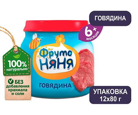 Упаковка ФрутоНяня Пюре из говядины. Стекло. 80 г.
