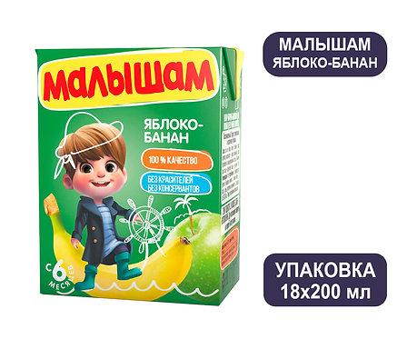 Коробка ФрутоНяня Малышам Нектар яблочно-банановый. Тетра-пак. 200 мл.