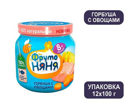 Упаковка ФрутоНяня Пюре из горбуши с овощами. Стекло. 100 г.