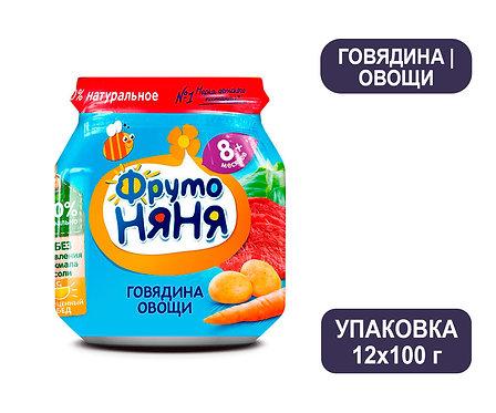 Упаковка ФрутоНяня Пюре из говядины с овощами. Стекло. 100 г.
