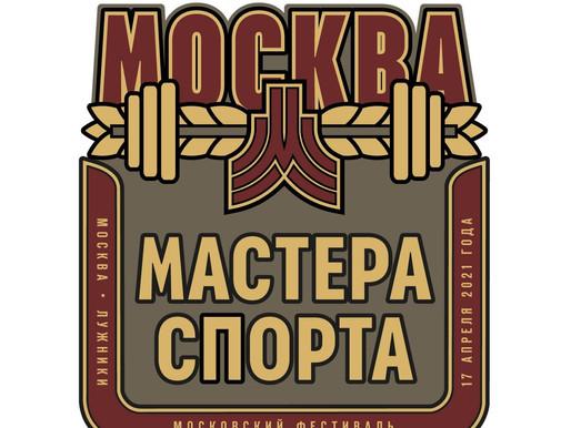 Vorgol поддержал фестиваль силовых видов спорта для старших возрастных групп «МАСТЕРА СПОРТА».