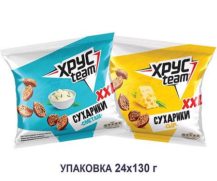 Коробка сухариков ХрусTEAM XXL. 130 г. (сыр, сметана)