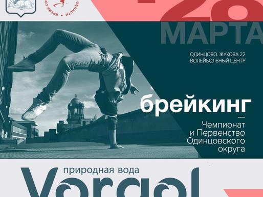 Природная вода Vorgol - партнёр Чемпионат и Первенство Одинцовского городского округа по брейкингу