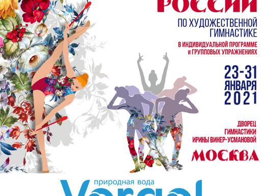 Природная вода Vorgol - партнёр Первенства России по художественной гимнастики 2021