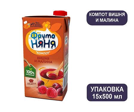 Коробка ФрутоНяня Компот вишнево-малиновый. Тетра-пак. 500 мл.