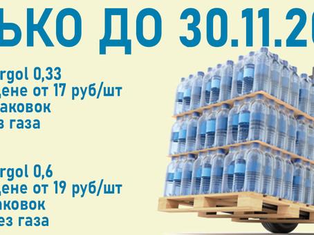 Дарим воду Vorgol за заказ