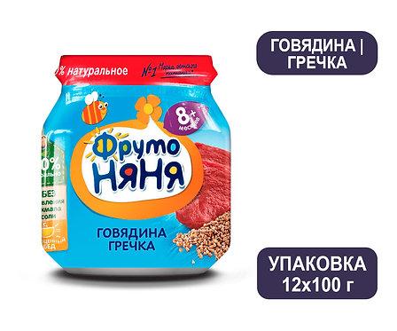 Упаковка ФрутоНяня Пюре из говядины с гречкой и морковью. Стекло. 100 г.