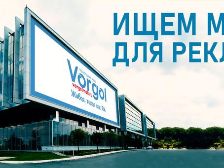 РЕКЛАМНОЕ СОТРУДНИЧЕСТВО Vorgol