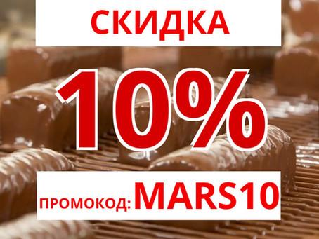 -10% на продукцию компании Mars