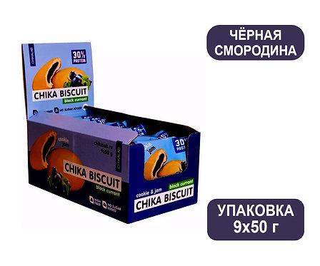Упаковка ChikaLab. Печенье неглазированное с начинкой. Бисквит черная смородина