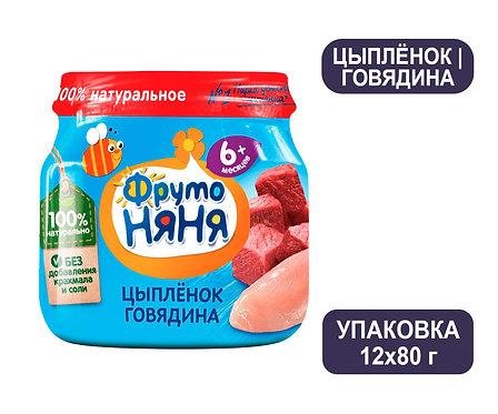 Упаковка ФрутоНяня Пюре из мяса цыпленка с говядиной. Стекло. 80 г.