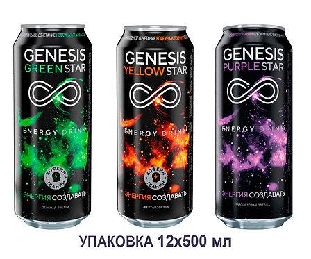 Упаковка Genesis. Ж/б. 500 мл. Энергетический напиток. (3 вкуса)