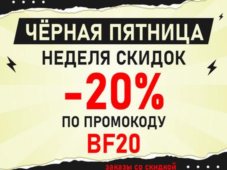 """-20% на всё в неделю """"чёрной пятницы""""."""