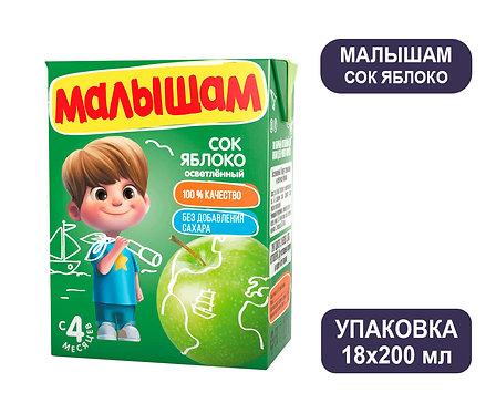 Коробка ФрутоНяня Малышам Сок яблочный осветленный. Тетра-пак. 200 мл.