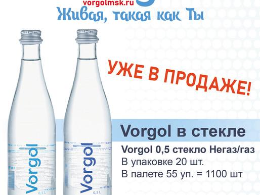 Vorgol в стекле уже в продаже!