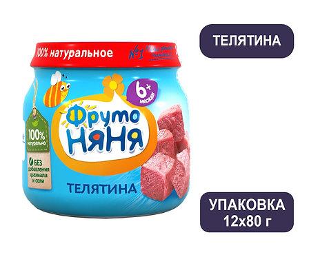 Упаковка ФрутоНяня Пюре из телятины. Стекло. 80 г.