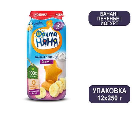 Упаковка ФрутоНяня Пюре из бананов с йогуртом и печеньем. Стекло. 250 г.