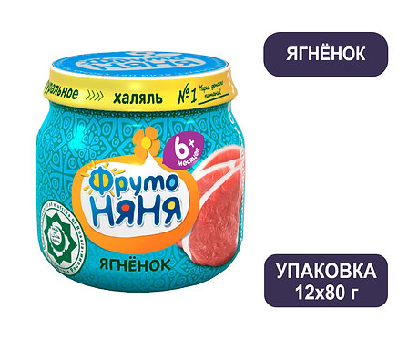 Упаковка ФрутоНяня Пюре из мяса ягненка. Халяль. Стекло. 80 г.