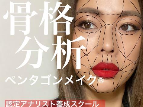 2022年1月/東京開講確定しました