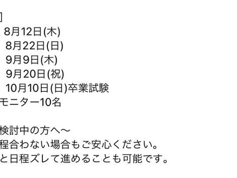 🌹東京6期生 8月スタート確定🌹