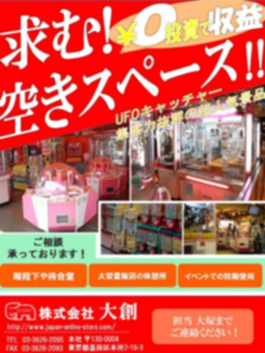 チラシ試作品4最新(インパクト).jpg