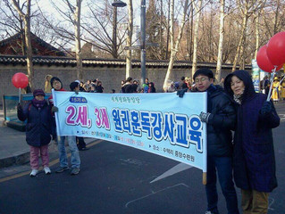 HUWP Participated in Cheon Bok Parade