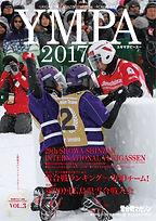17PA表紙.jpg