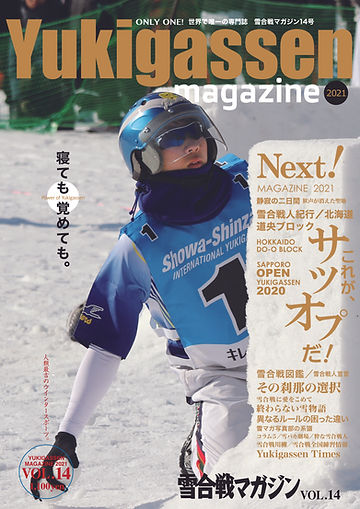 yukimaga14.jpg