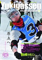 yukimaga12hyoushi_サイズ変更S.jpg