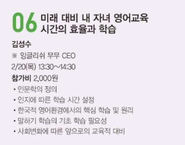 무무톡-롯데마트 수완점 특강.PNG