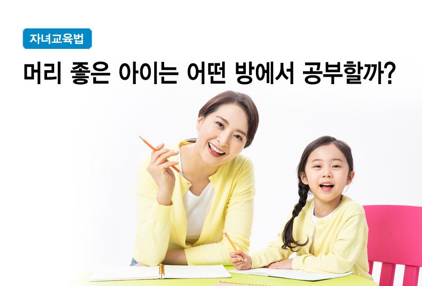 자녀교육법 9월-851_578