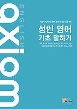 크기변경_3성인영어기초말하기 - 복사본 - 복사본.jpg