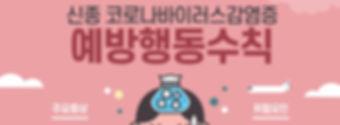 20200128_코로나바이러스포스터(국문)_핑크버전_격상단계버전.jpg