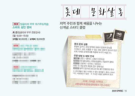 무무톡-롯데마트 수완점 정규강의.PNG
