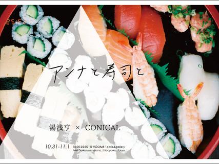 企画展 「アンナと寿司と」