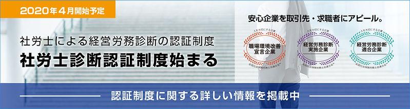 sharoushi_shindan_banner_1500-400.jpg