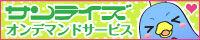 banner_サンライズオンデマンド.jpg
