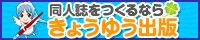 banner_きょうゆう出版.jpg