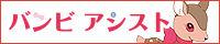 banner_バンビアシスト.jpg