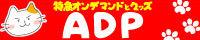 banner_ADP.jpg