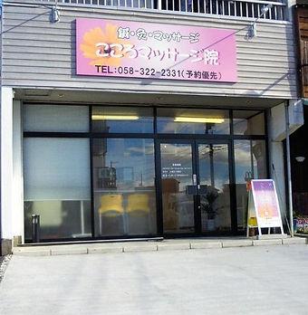 岐阜県羽島市の鍼灸マッサージ