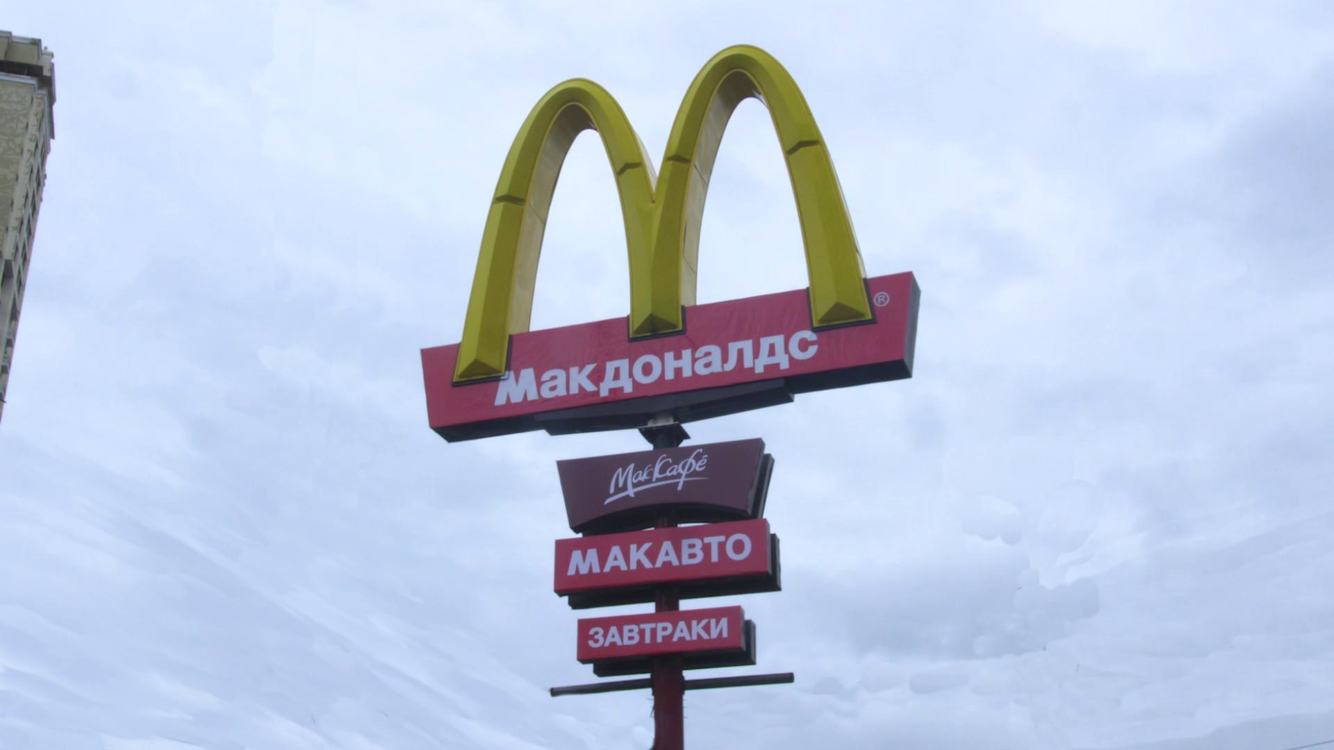 McDonald's Sorteo Rusia 2018