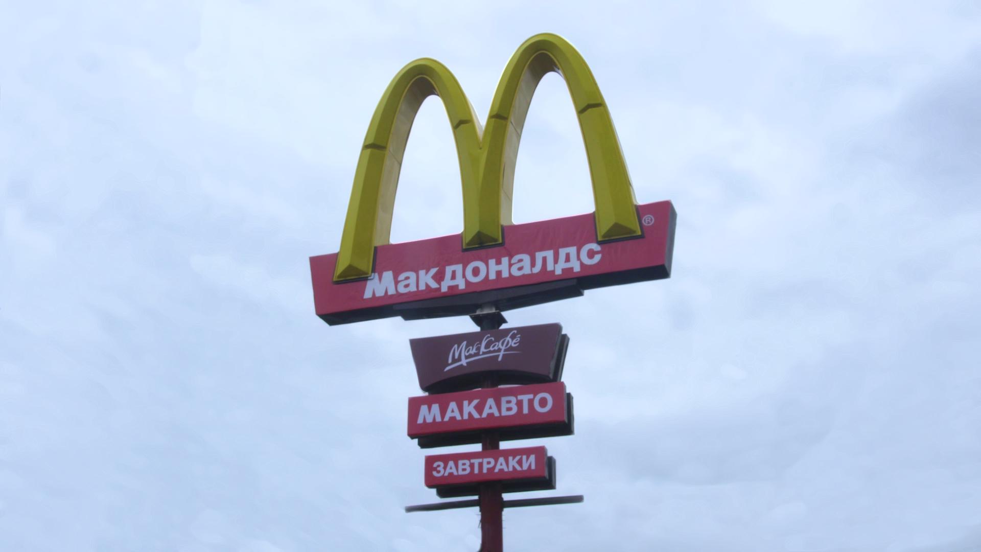 McDonald's - Russia 2018