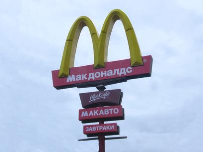 McDonald's Te Acercamos a Rusia