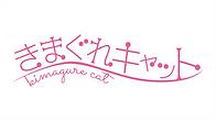 きまぐれキャットロゴ.png