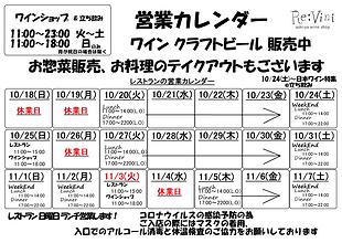 202011ReViniカレンダー11月 前・.png