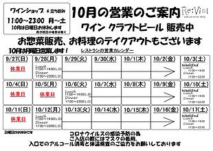 202010前半ReViniカレンダー10月.png