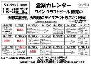 202011ReViniカレンダー11月 後.png
